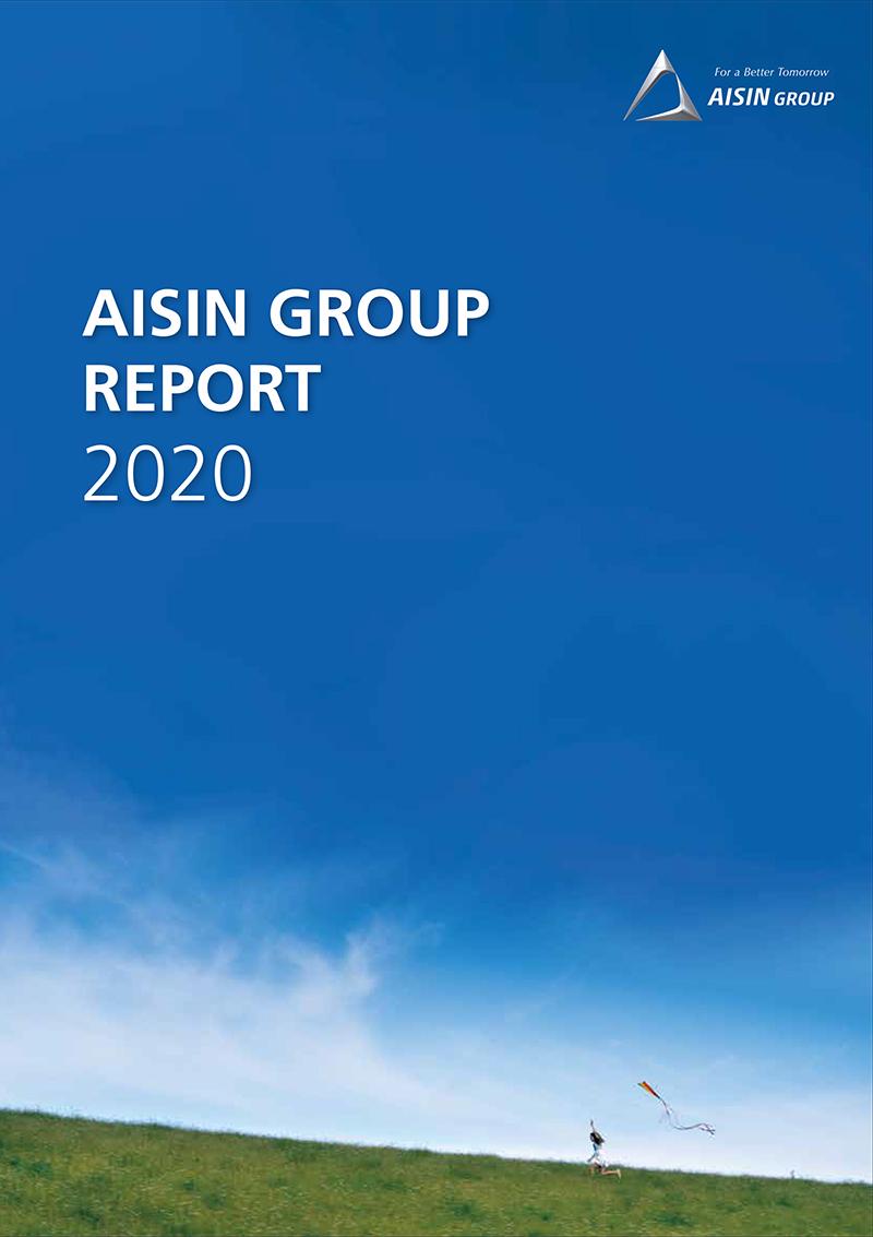AISIN GROUP REPORT 2020(アイシングループレポート 2020)
