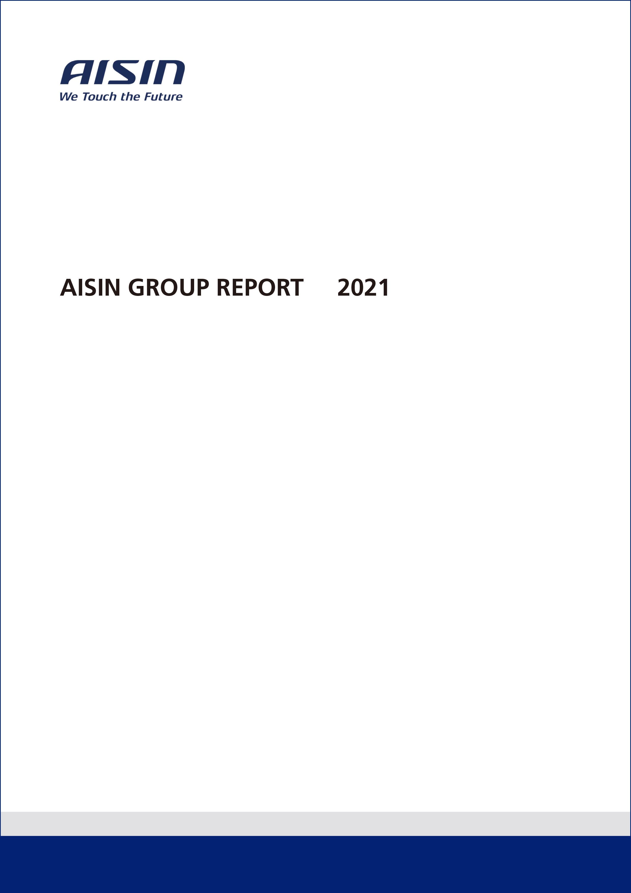 AISIN GROUP REPORT 2021(アイシングループレポート 2021)